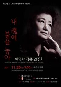 [1]이영자 작품 연주회 포스터.jpg